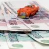 Комиссии по экспресс-автокредиту