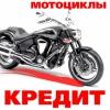 Мотоцикл в кредит