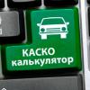 КАСКО — онлайн калькулятор и как им пользоваться