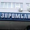 Особенности кредитов Газпромбанка