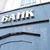 Особенности операции коммерческого банка