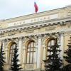 Платежная система центрального Банка России