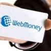 Платёжная система WebMoney