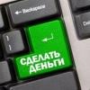 Современные тенденции финансовых услуг в интернете